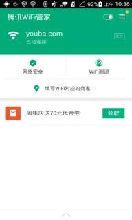 腾讯WiFi管家软件截图2