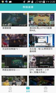 熊猫直播软件截图3