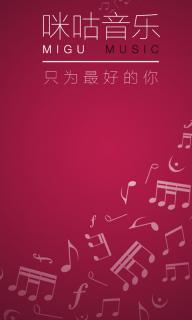 咪咕音乐软件截图1