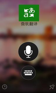 微软翻译安卓版截图