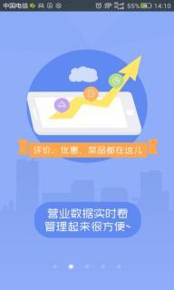 美团外卖商家版软件截图3