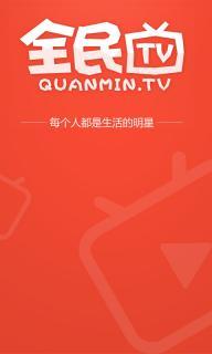 全民TV软件截图1
