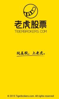 老虎股票软件截图1