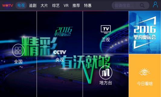 沃TV软件截图1