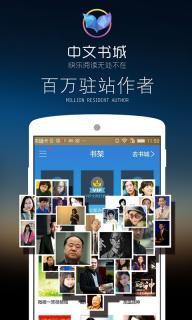 中文书城软件截图3