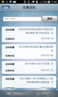 广东农信安卓版截图