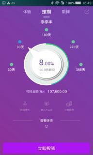 紫马财行软件截图3