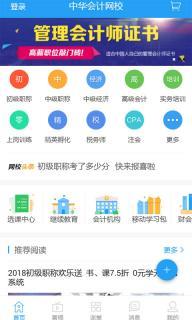 中华会计网校安卓版截图