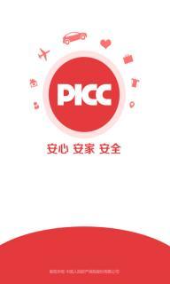 中国人保软件截图1