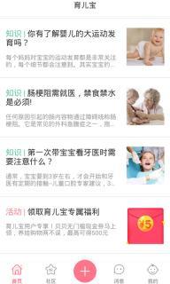 育儿宝软件截图3