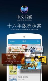中文书城软件截图4