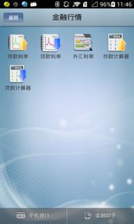 广东农信软件截图2