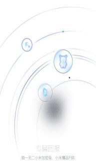小米WiFi链软件截图3