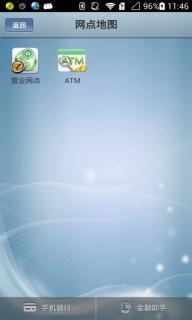 广东农信软件截图3