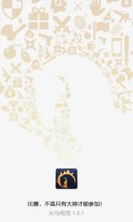 火马电竞软件截图1