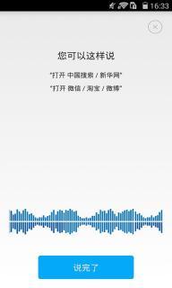 中国搜索软件截图4