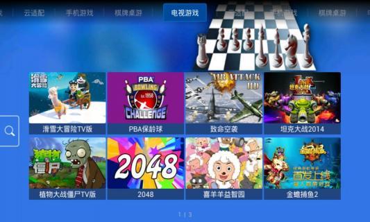飞智游戏厅软件截图4