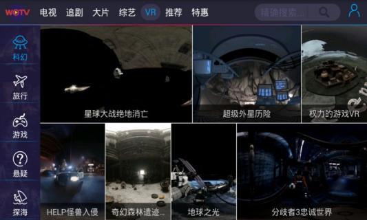 沃TV软件截图5