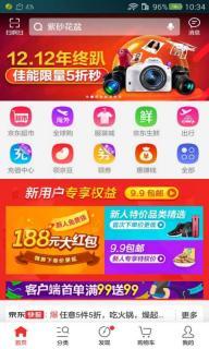 手机京东软件截图2