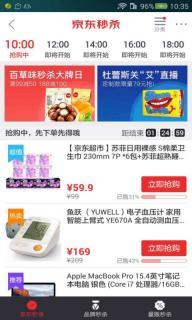 手机京东软件截图5