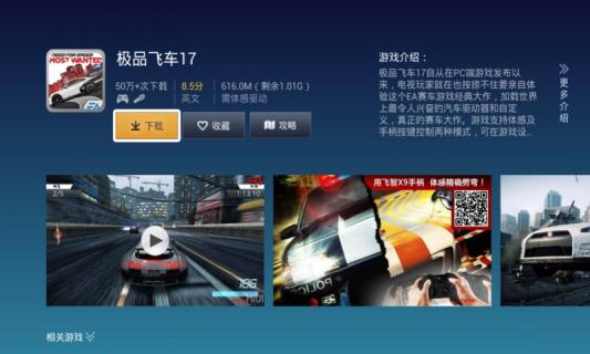 飞智游戏厅软件截图3