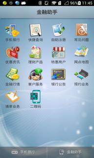 广东农信软件截图1