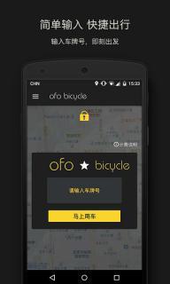 ofo共享单车软件截图2