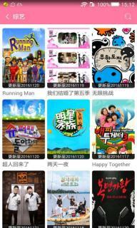 韩剧TV软件截图5