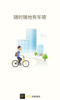 ofo共享单车图片