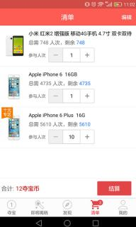 Yes云购安卓版截图
